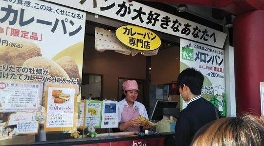 松島のカレーパン