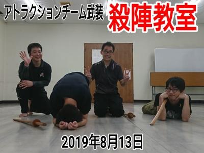 20190813