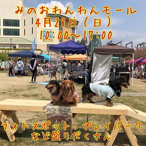 みのおわんわんモール2019年4月-3