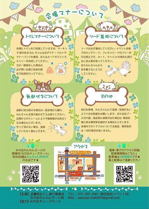みのおわんわんモール2019年4月-4