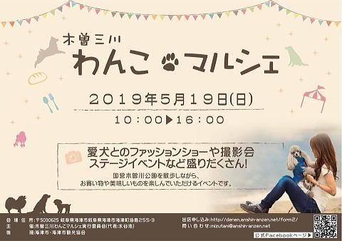 木曽三川2019年5月-1
