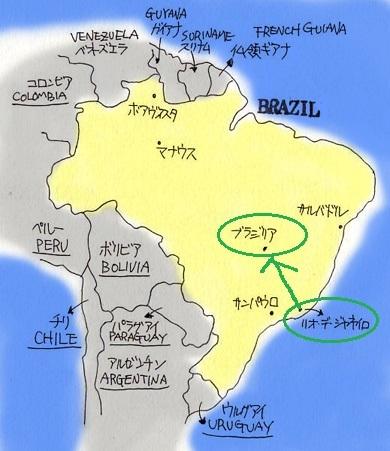 ブラジリアへ