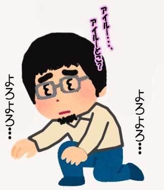 megane_sagasu_odeko_man.jpg