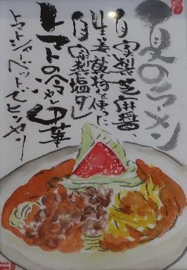 Teshi夏のラーメン-03