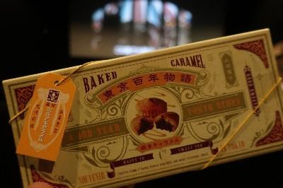 映画前焼きキャラメルケーキ1