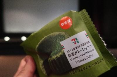 映画前セブン抹茶ショコラ1