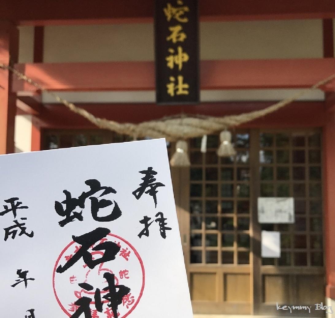 赤水蛇石神社
