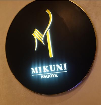 ミクニ001