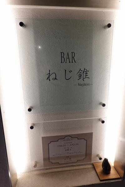 ねじ錐 001