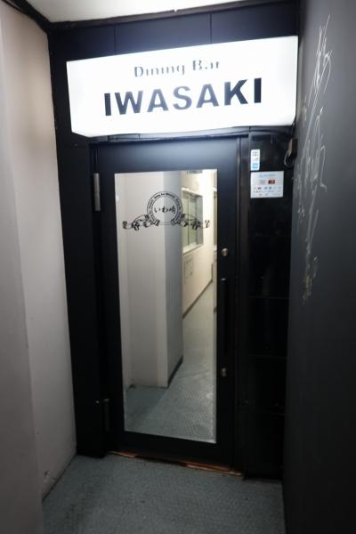 いわさき001