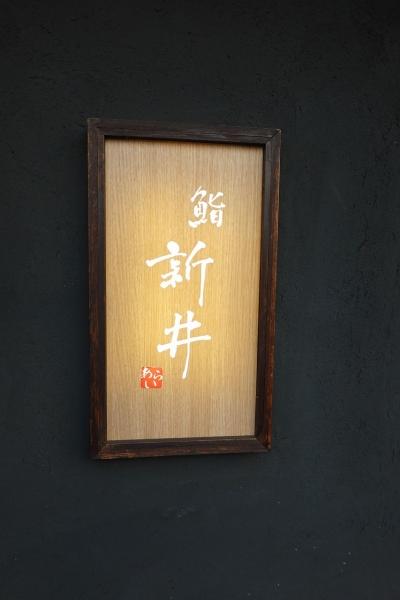 新井003