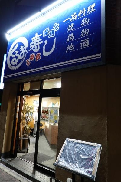 KURUMASUSHI001.jpg
