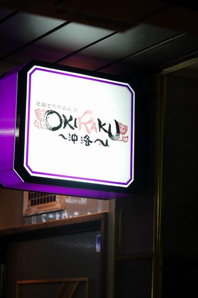 OKIRAKU(21)002.jpg