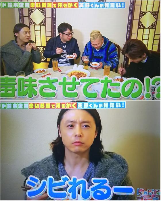 堂本剛ファンブログ