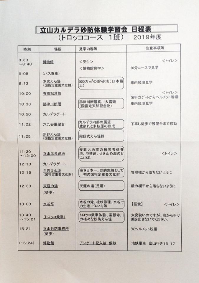 sabo190724_kengakukai_schedule.jpg