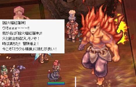 超火瑠紅蓮神