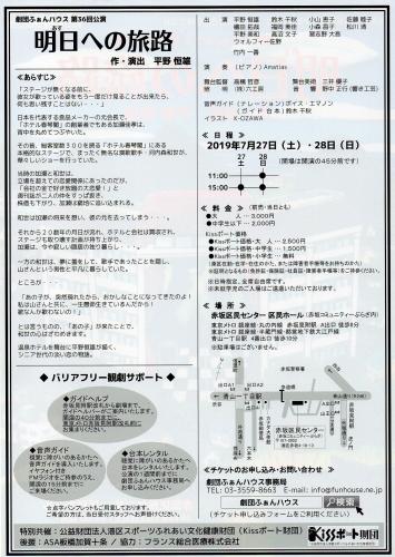 明日への旅路公演チラシ2