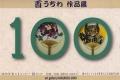 uchiwa2019-1.jpg