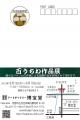 uchiwa2019-2.jpg