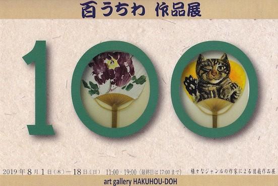 uchiwa2019.jpg