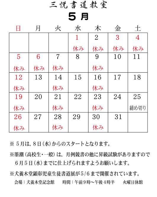 2019_5月カレンダーA4jpg