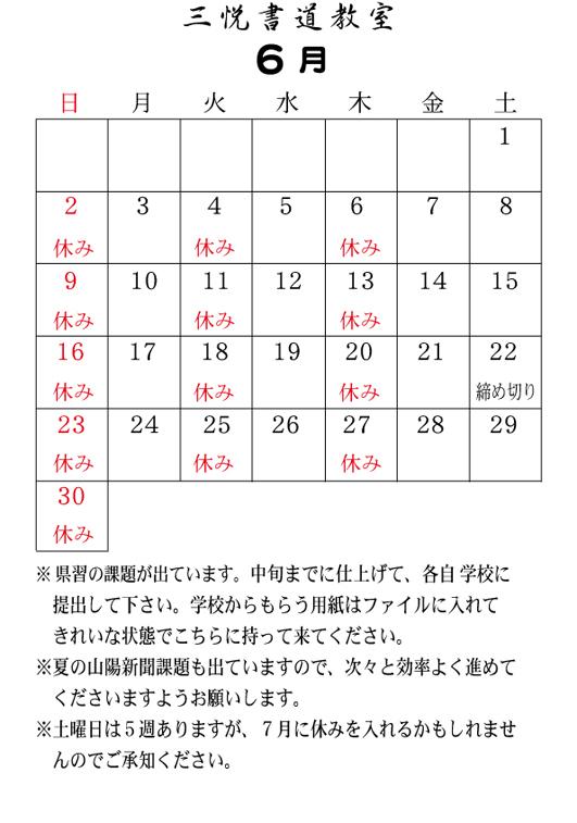2019_6月カレンダーA4