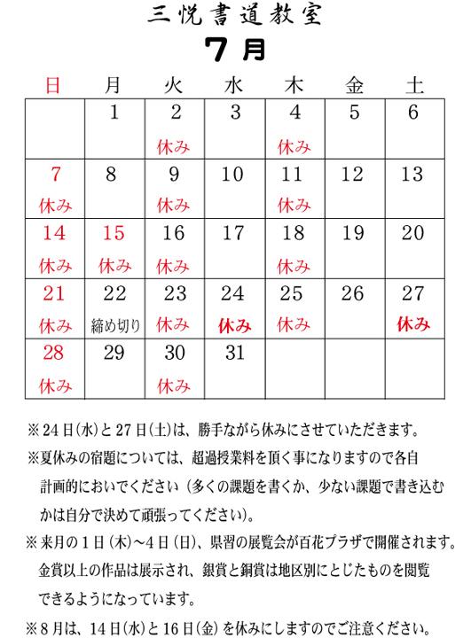 2019_7月カレンダーA4