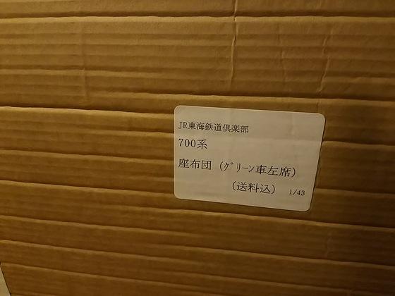 倶楽部 jr 東海 鉄道