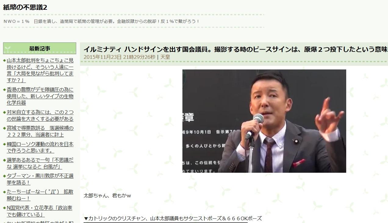 山本太郎ハンドサインと支持者の矛盾
