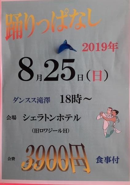 20190825takizawa.jpg