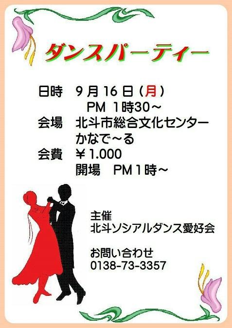 20190916hokuto.jpg