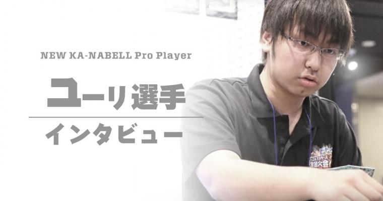 ガチまとめトップバナーユーリ選手-1