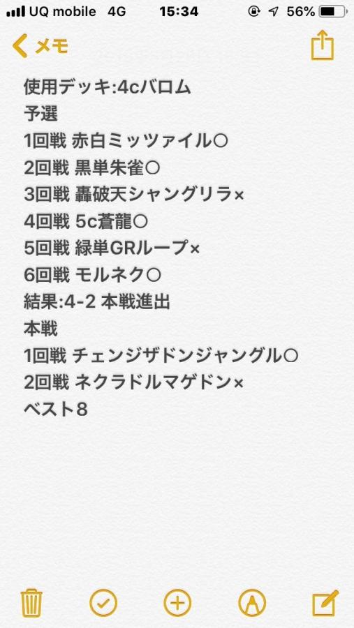 第15回 CARDBOX北谷店CSベスト8 4Cバロム ひなもりさん 戦績