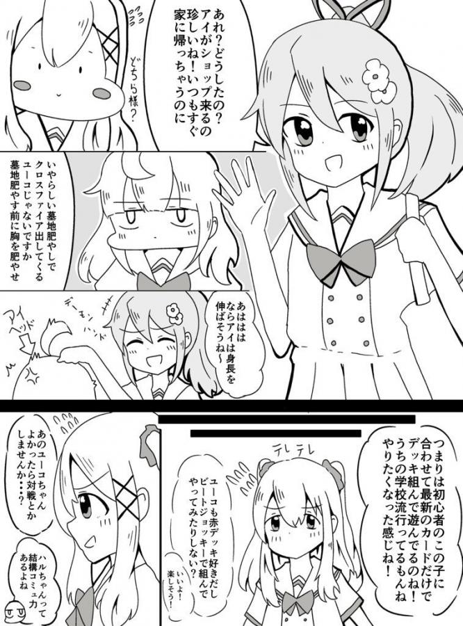 女子高生がデュエマする話5