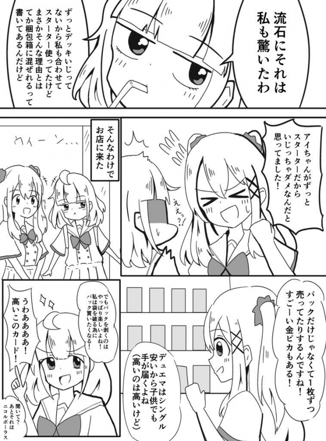 女子高生がデュエマする話4