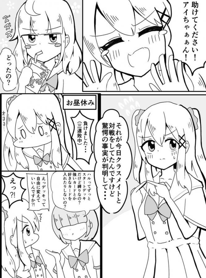 女子高生がデュエマする話3