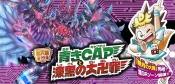 超天篇 拡張パック第2弾 青きCAPと漆黒の大卍罪