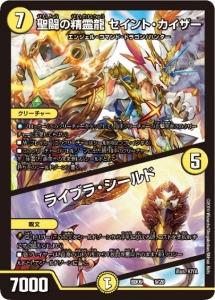 聖闘の精霊龍セイント・カイザー/ライブラ・シールド