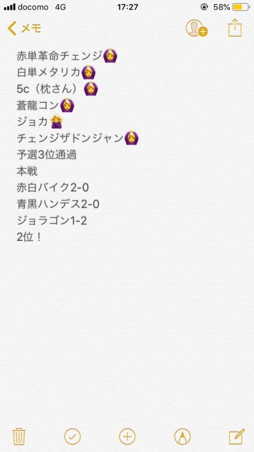 第一回杉戸トレカエースcs準優勝 ロマノフワンショット ミナトさん 戦績
