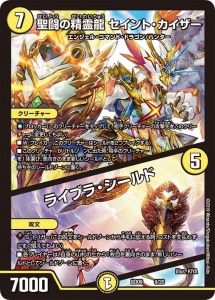 聖闘の精霊龍 セイント・カイザー ライブラ・シールド