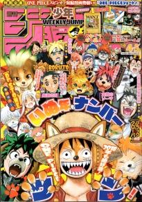 2017年週刊少年ジャンプ4・5合併号