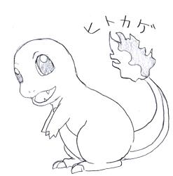 ヒトカゲ ポケモン ポケットモンスター