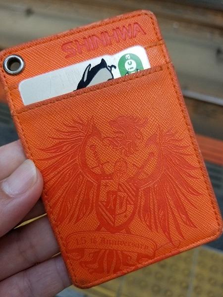 オレンジパスケース