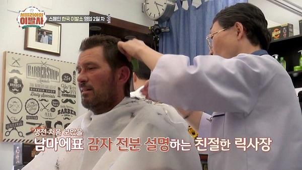 セビリアの理髪師