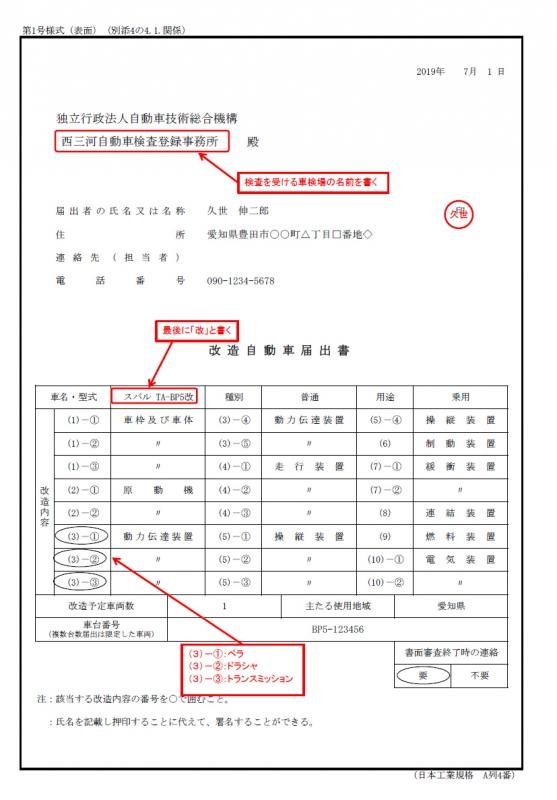 1gouyousiki_omote.jpg