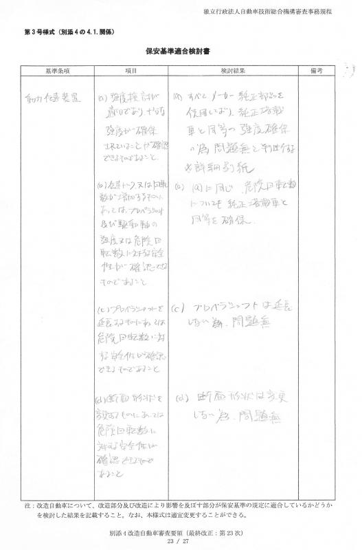 dai3gouyousiki.jpg