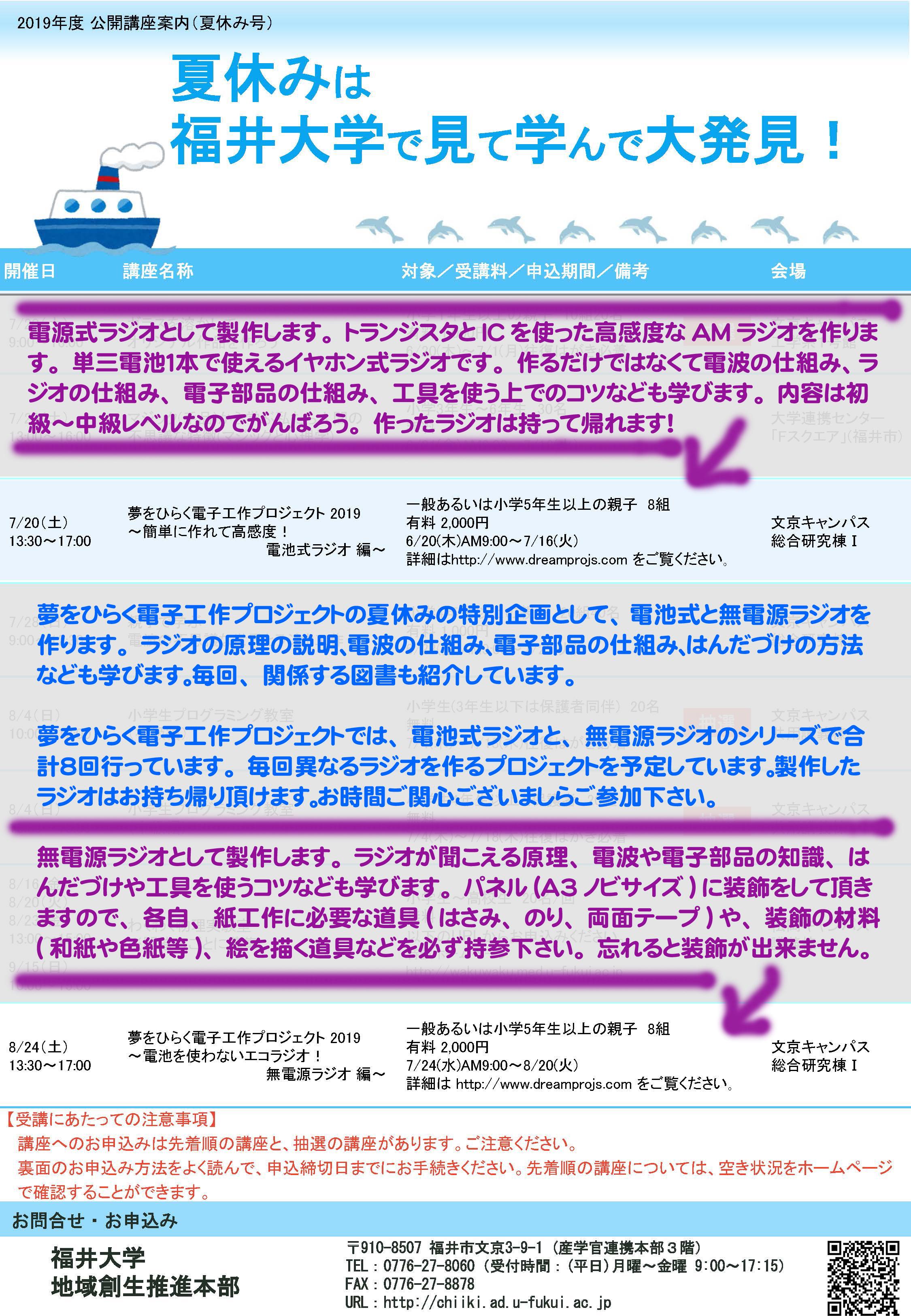 2019子ども向け夏休み号)_1