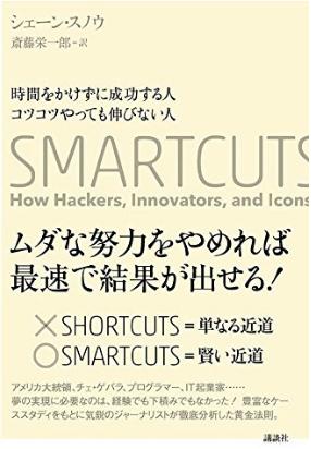 SMARTCUT