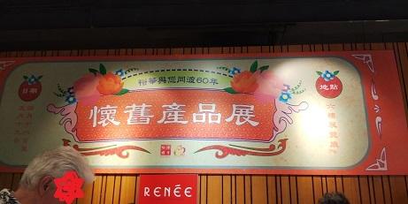 DSC_0451裕華国貨