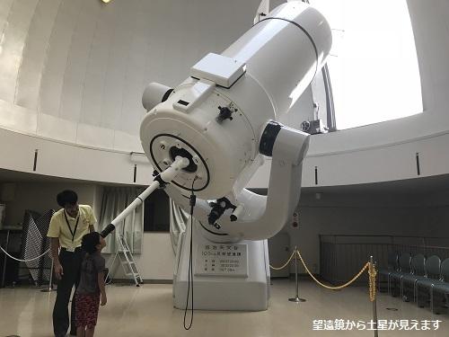 さじ望遠鏡
